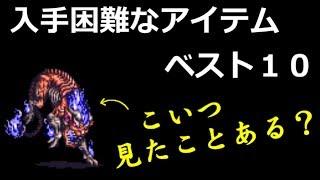 【ロマサガ3】入手困難なアイテムベスト10 ~ ロマンシング サガ 3 ( Romancing SaGa 3 ) thumbnail