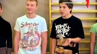 Одноклассники 1 серия