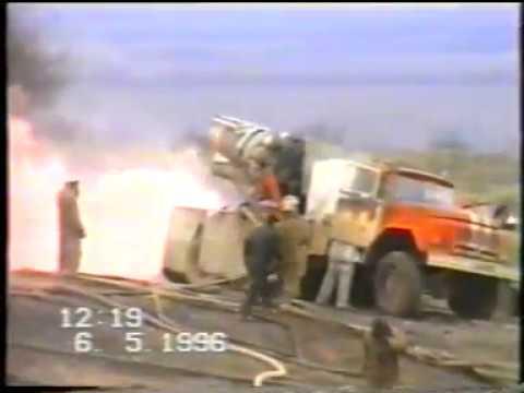 Тушение газовых фонтанов. 1996 год.