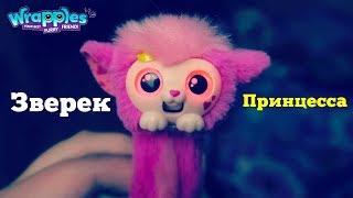Зверек Милая Принцесса БРАСЛЕТ Игрушка Little Live Pets Wrapples