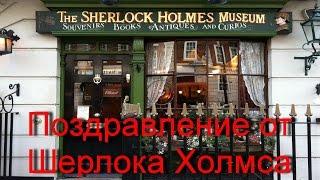 Оригинальное поздравление с днем рождения/Поздравление от Шерлока Холмса/.