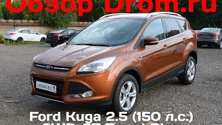 Ford Kuga 2016 2.5 (150 л.с.) 2WD AT Trend Plus - видеоообзор
