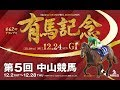 中央競馬LIVE  レース中継 『 有馬記念 』