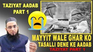 Mayyit wale ghar ko tasalli dene ke aadab Taziyat Part 1تعزیت کے آداب پارٹ۱
