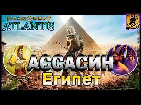 Ассасин. Прохождение #1. Египет, телхин | [Titan Quest: Atlantis]