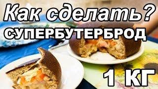 Рецепт бутерброда