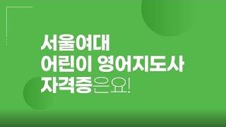 서울여자대학교 어린이 영어지도사
