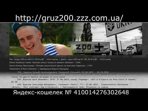 Хотите помочь? Список российских наемников (грузы-200), убитых на Донбассе