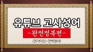 김영수의 유튜브 고사성어 (완전정복편) 견가이진~견벽청야
