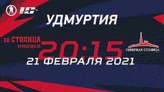 Столица (г. Ижевск) – Северная Столица (г.Глазов) | Любитель 40+ (21.02.21)