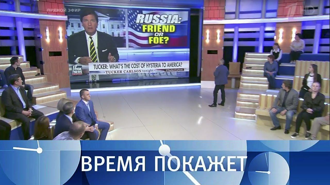 Время покажет: Кровавый след антироссийского скандала, 17.07.17