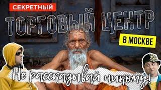 СЕКРЕТНЫЙ ТОРГОВЫЙ ЦЕНТР в Москве !!! Весь ALIEXPRESS под одной крышей !!! Царство подделок !!!