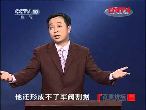 《百家讲坛》 20110913 唐宋八大家——王安石(五)百年帝国烂摊子