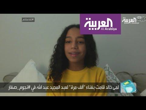 الطفلة لمى خالد تبهر جمهور نجوم صغار وتغني في تفاعلكم  - نشر قبل 3 ساعة