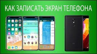 как сделать на телефоне видео скриншот экрана