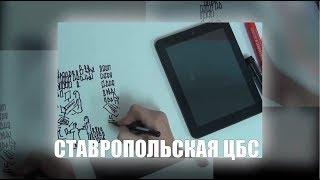 Ставропольская ЦБС-2019