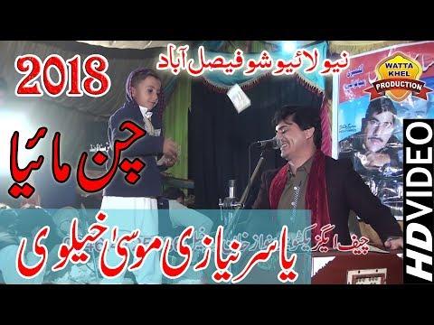 Chan Mahiya►Yasir Niazi Musakhelvi►New Live Show 2018 FaisalAbad►Latest Wedding Show 2018