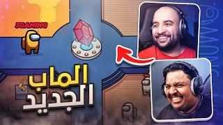 الماب الجديد مع بندريتا !! ماب كله مناشف و سراويل ؟ 😂 | Among Us