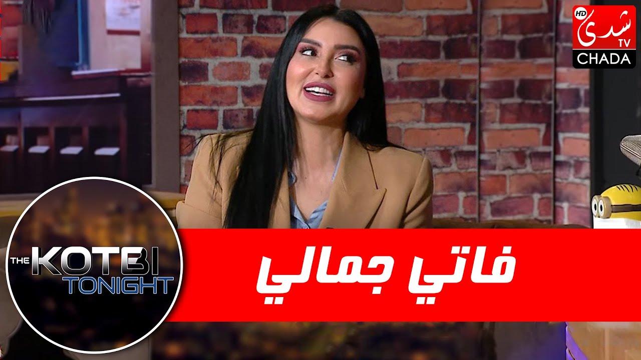 برنامج The Kotbi Tonight - الحلقة 14 | فاتي جمالي  | الحلقة كاملة
