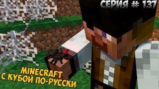 Minecraft с Кубой по-русски №137 | 2 Сезон | Маленький паучок
