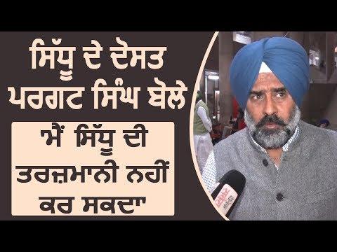 Exclusive: MLA Pargat Singh बोले, मैं Sidhu की तर्जमानी नहीं कर सकता