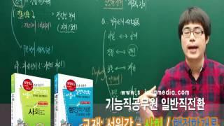 서울시기능직공무원일반직…