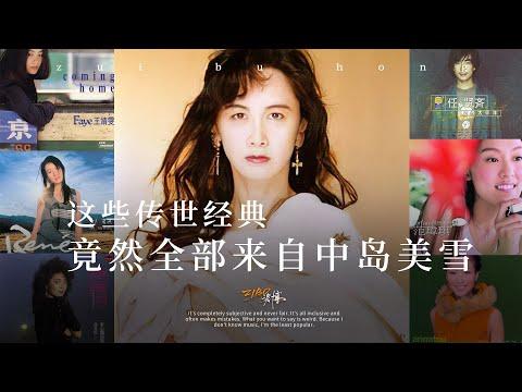 养育华语乐坛30年?这些歌原来都来自中岛美雪! | ZIBO