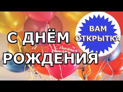 😊Веселое поздравление с днем рождения.😊  Универсальное - Прикольное видео онлайн