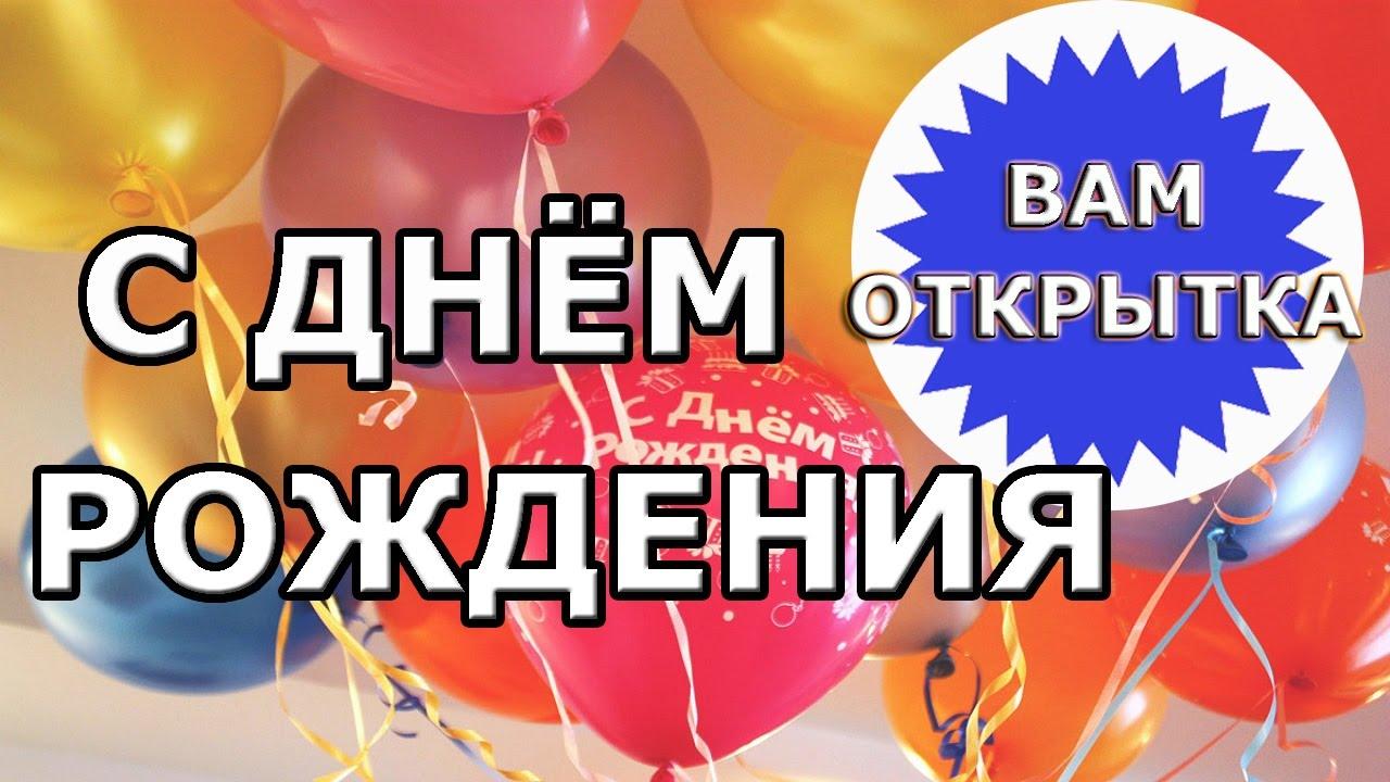 Веселое поздравление с днем рождения друг