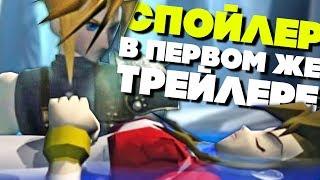 СПОЙЛЕРЫ в ТРЕЙЛЕРАХ игр из-за ГЛУПОГО МАРКЕТИНГА