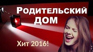 Родительский дом (2016), русская мелодрама, новые фильмы 2016 ✿ 2016 HD