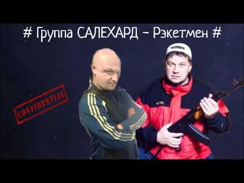 Группа САЛЕХАРД - Рэкетмен