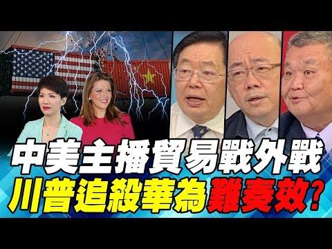 中美主播貿易戰外戰 川普追殺華為難奏效?|寰宇全視界20190601-1