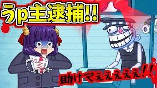【ゆっくり実況】うp主、指名手配で逮捕される!?絶対に怒ってはいけないゲームがヤバすぎた!!【たくっち】