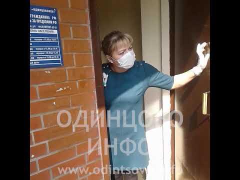 В паспортном столе Одинцово отказывают в оказании госуслуг гражданам без медицинских масок