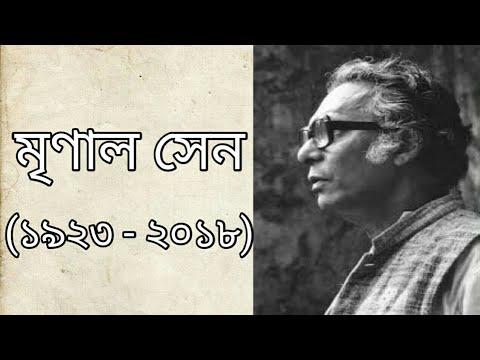 মৃণাল সেনের জীবনী | The Biography of Mrinal Sen | Bengali Flim Director Mrinal Sen's Biography