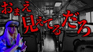 【怪談】「バスで覗き込む女」【DJ KOO】