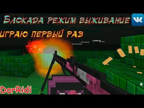 Игра Куб Страйк 3D Online в Одноклассниках, видео - обзор