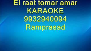 Ei raat tomar amar Karaoke by 9932940094