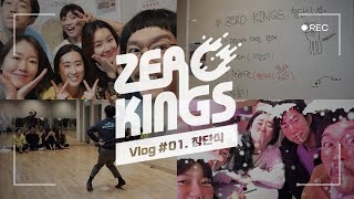 ZERO KINGS 1st 1주차(창단식)