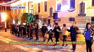 Посрещане на НОВАТА 2019 г. в Котел www.kotelnews.com