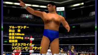 Giant Gram: All Japan Pro Wrestling 2 - Giant Gram: All Japan Pro Wrestling 2 Intro (DC) - Vizzed.com - User video