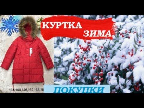КУРТКА на подростка / Зимняя куртка / Покупки с Садовода / Десткая куртка