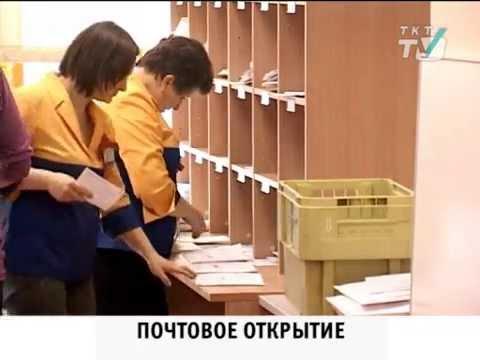 Открытие почтового отделения Богатырский проспект - УФПС Санкт-Петербурга и Ленинградской области
