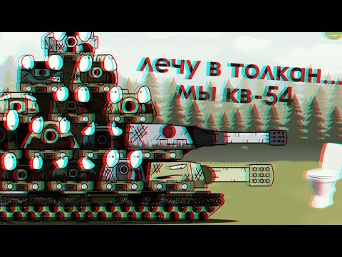 Мы КВ-54 (пародия на клип)