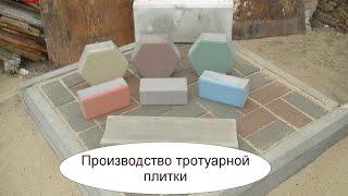 видео Технология изготовления брусчатки