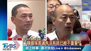 韓國瑜新北造勢 侯友宜:一定去市政行程
