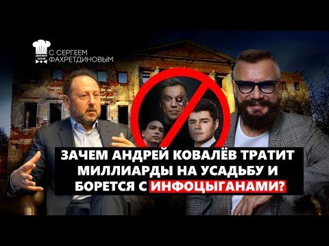 ВОССТАНОВЛЕНИЕ УСАДЬБЫ ГРЕБНЕВO.Зачем Андрей Ковалёв тратит МИЛЛИАРДЫ и конфликтует с ИНФОЦЫГАНАМИ