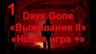 Days Gone «Выживание Ii» «Новая игра » 1 часть