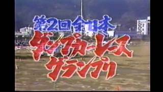 第二回・全日本ダンプカーレース(オープニング) / '86 Japan dump truck race (Opening)